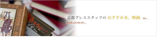 京都プレススタッフのおすすめ本、映画など