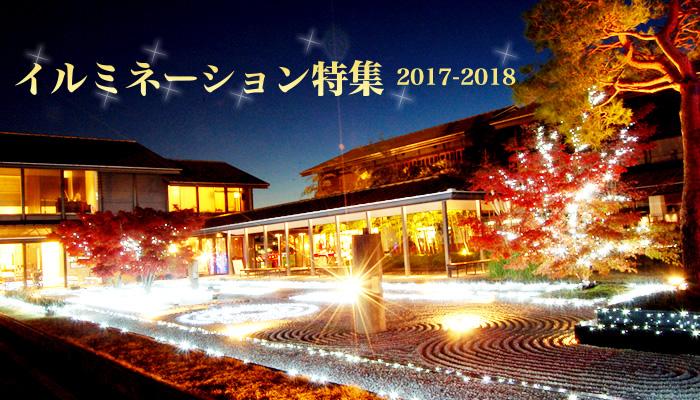 京都イルミネーション特集2015-2016
