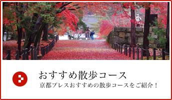 おすすめ散歩コース