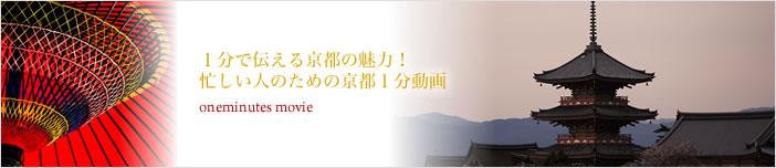 京都1分動画