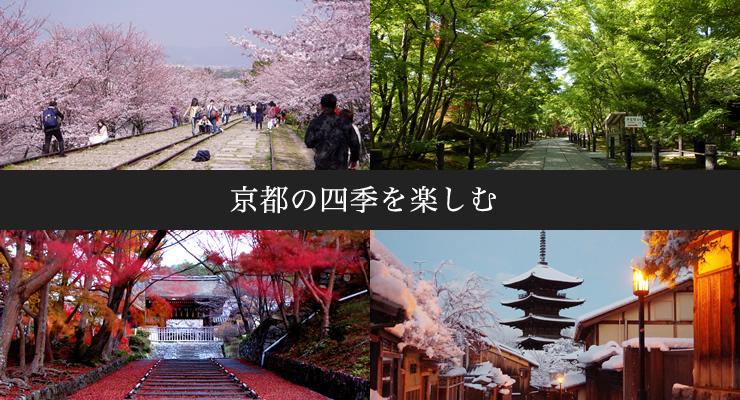 京都の四季を楽しむ