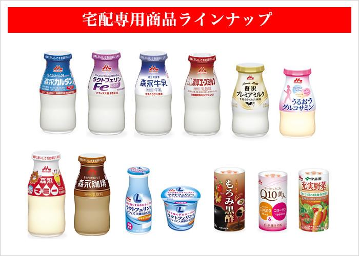 森永乳業 田中販売店 || 京都市...
