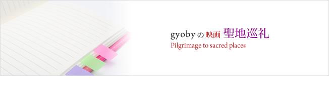 gyobyの映画聖地巡礼