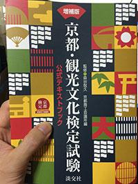 京都・観光文化検定公式テキスト