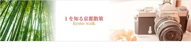 1を知る京都散策